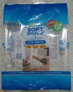 20110110_sponge_1.jpg