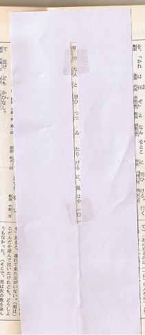 kobun_mekakushi_card.jpg