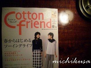 100210cottonfriend