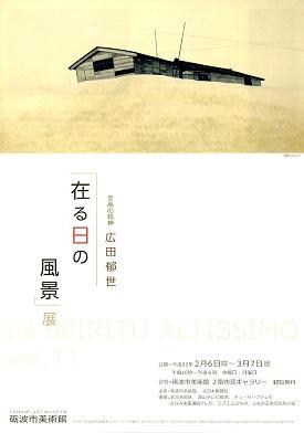 100224aruhinofuukei