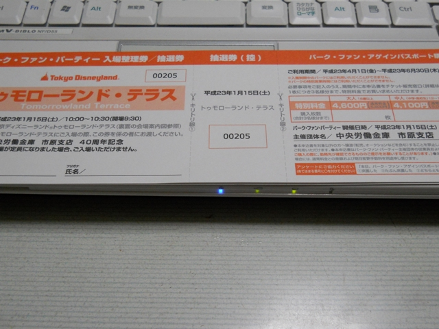 2011_0114_224050-DSCN1267.jpg