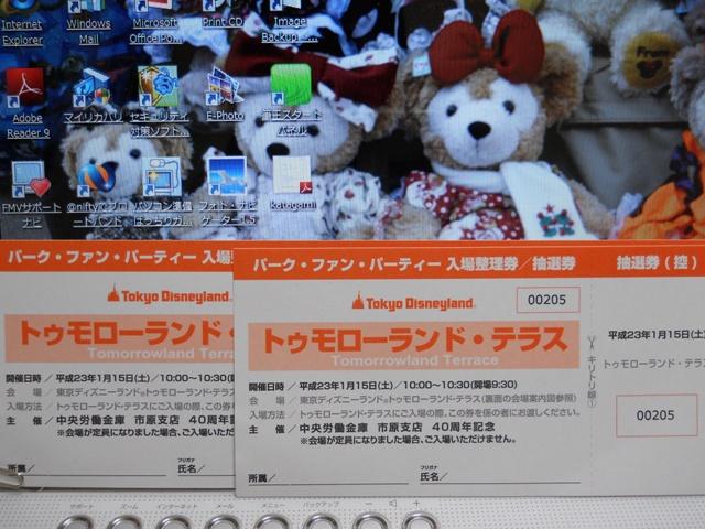 2011_0114_224800-DSCN1270.jpg