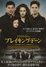 BREAKINGDAWNPART2.jpg