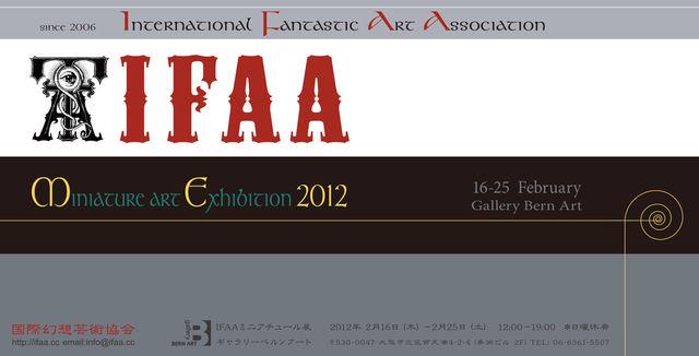 アイファ2012.2