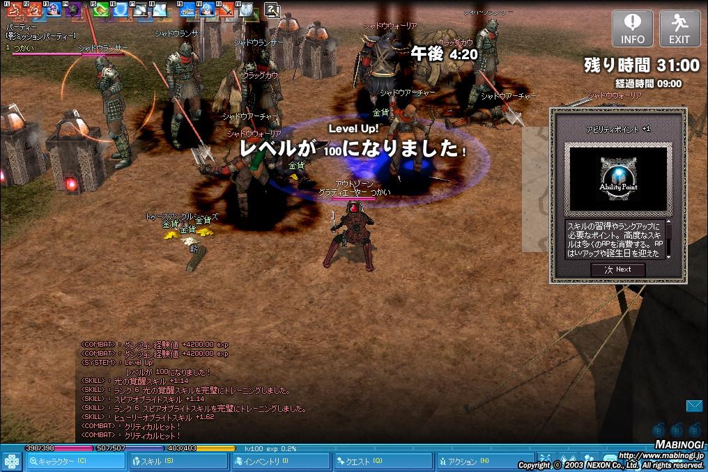 mabinogi_2004_01_05_001.jpg