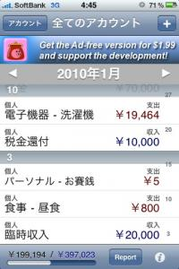 iPhone家計簿2