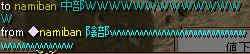 1018nami-hent.png