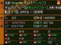 106ichigo323.jpg