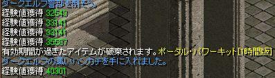 810pawaki4owari.jpg