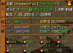 ichigo-645-110110.jpg