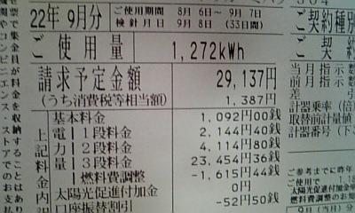 100916_120404_ed.jpg
