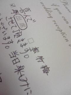 返信ハガキで見る、結婚式招待状の正しい書き方。