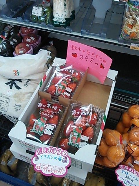 苺栃木2013-1