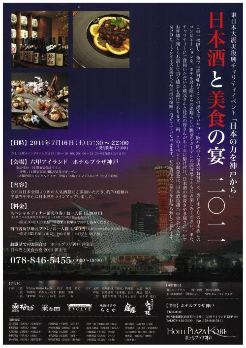 日本酒と美食の宴1_convert_20110630170400111