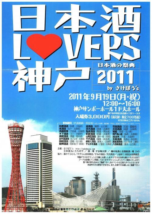 日本酒ラバーズ神戸 チラシ_convert_20110810134438