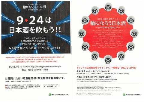 輪になろう日本酒+1_convert_20110903164835
