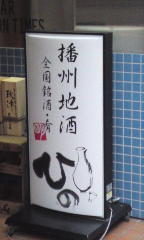 111001_日本酒の日3
