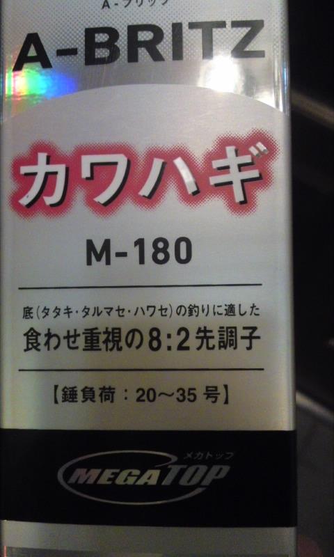 111206_カワハギ竿2