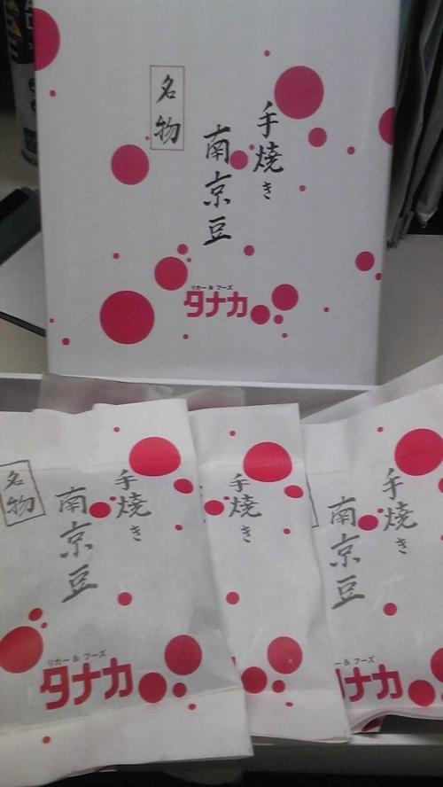 手焼き南京豆_convert_20120124134238