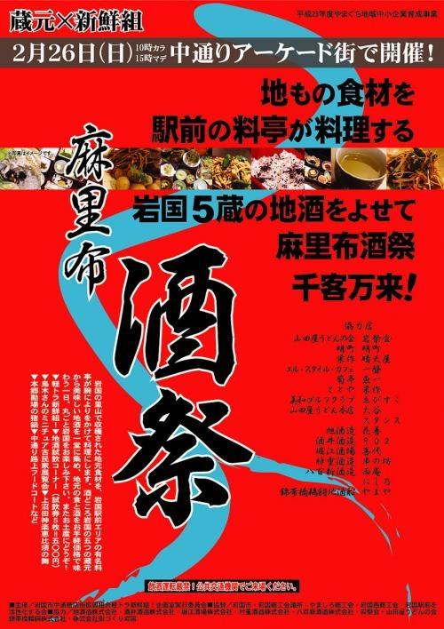 麻里布酒祭_convert_20120214070643