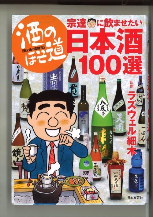 日本酒100選1_convert_20120326085218