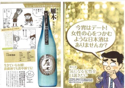 日本酒100選2_convert_20120326085328
