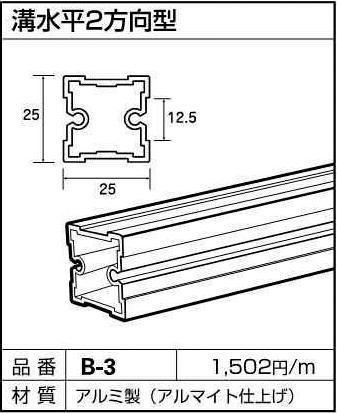 溝水平2方向型