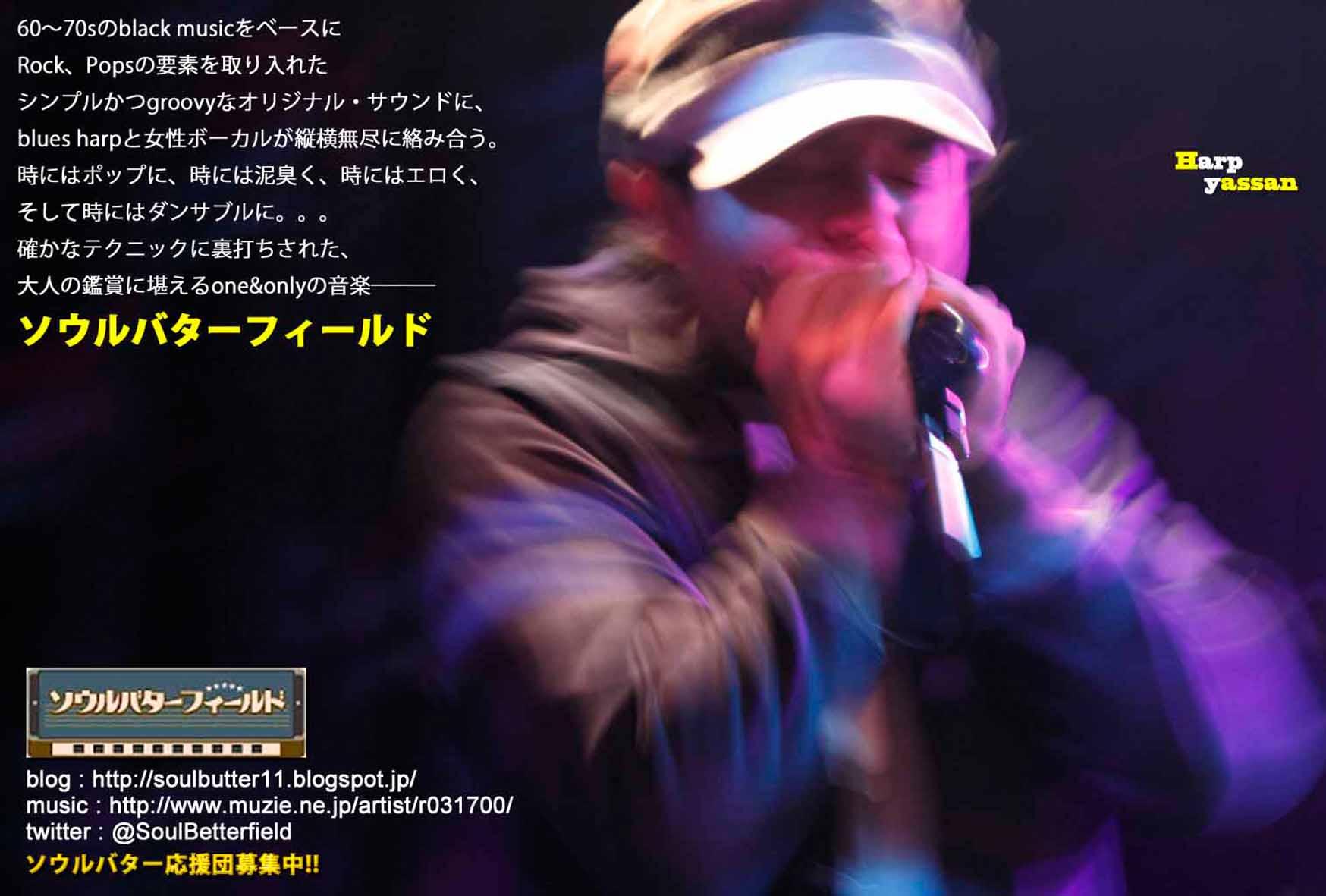2013_02_22_出演soulbutterフライヤー0001