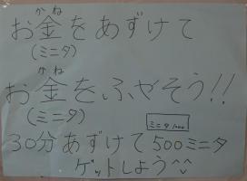 s預金促進チラシ.JPG