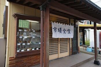 銚子の市場食堂「うさみ」
