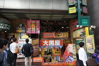 九州じゃんがら:原宿店