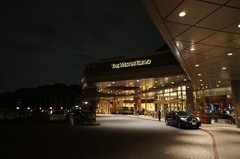 恵比須ウェスティンホテルにて