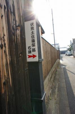 土佐藩邸跡看板