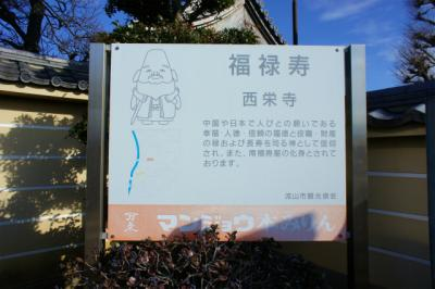 看板:福禄寿
