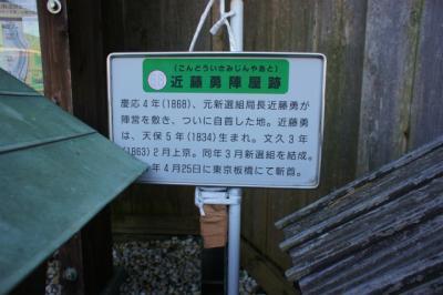 看板:近藤勇陣屋跡