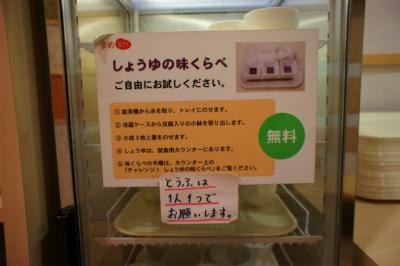 無料で豆腐いただけちゃいます♪