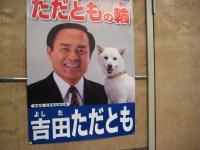 10.1.28 吉田ただともさんの会場のポスター