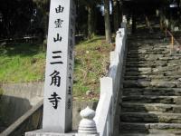 10.2.6 三角寺