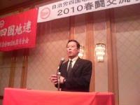 2010.02.19 自治労四国地連都市評春闘交流学習会1