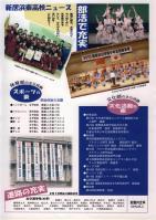 東高校ニュース・ブログ用2