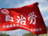 10.2.27 自治労の旗