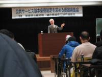10.2.27 公務労協の集会1