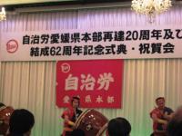 10.3.7 自治労愛媛県本部再建20周年6