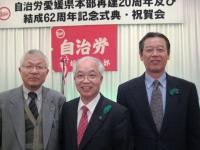 10.3.7 自治労愛媛県本部再建20周年9