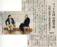 10.4.21・愛媛新聞(犬と猫と人間と)