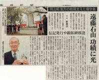 10.4.21・愛媛新聞(遠藤石山)