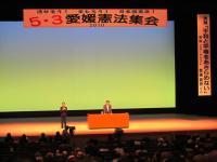 10.5.3 憲法集会2