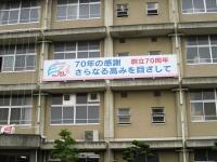 10.5.3 新居浜東高校