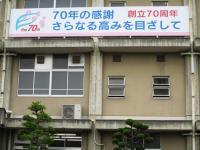 10.5.3 新居浜東高校2