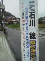 2013.10.27 県政報告案内看板サイズ変更